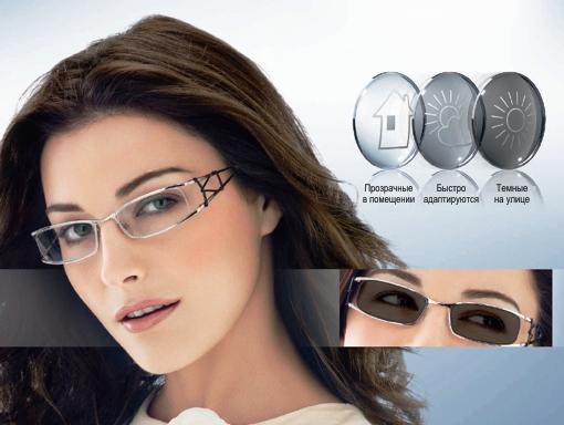 Чем удобны очки хамелеоны с диоптриями?